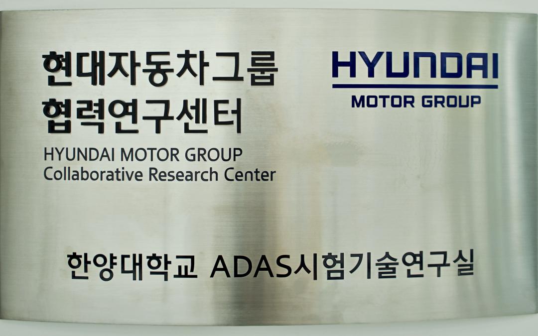 현대자동차그룹 ADAS시험기술 공동연구실 개소식 거행