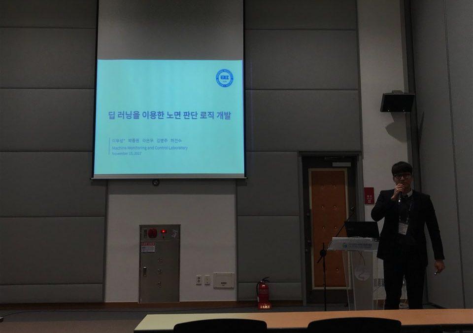 2017 추계 자동차공학회 학술대회 참석